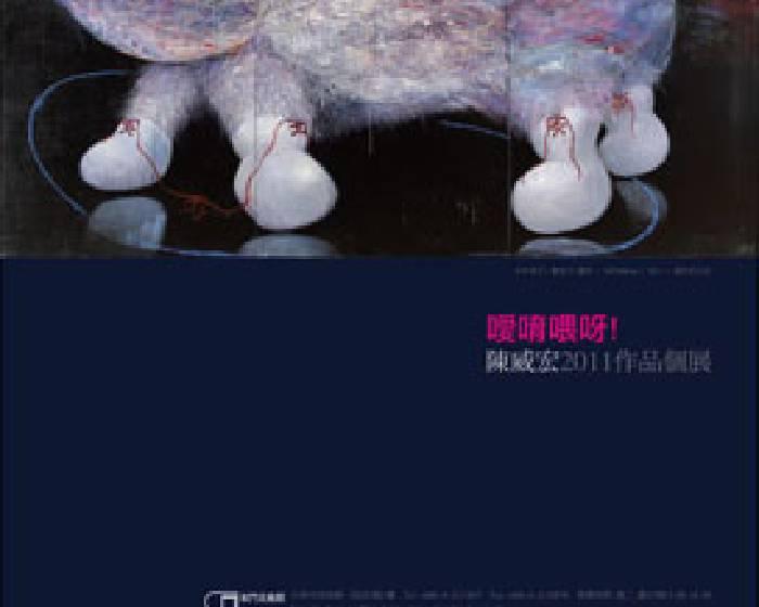 東門美術館【噯唷喂呀!】陳威宏2011作品個展