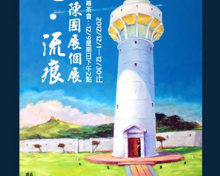 巴比頌畫廊【時光 流痕】陳國展個展