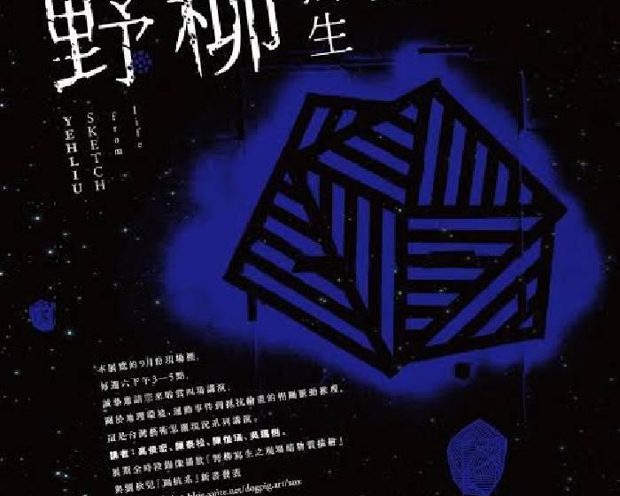 布查國際當代藝術空間【劉秋兒〈圖抗系3〉】「野柳寫生」個展