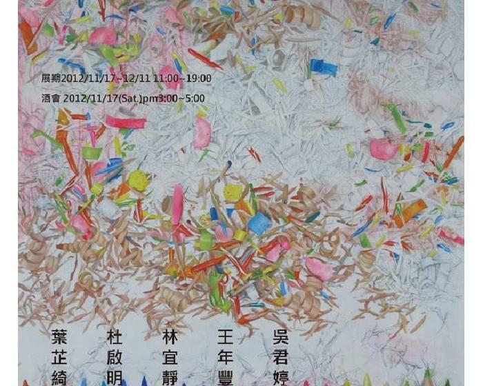 布查國際當代藝術空間【陸陸參拾陸】葉芷綺x林宜靜x王年豐x杜啟明x吳君婷