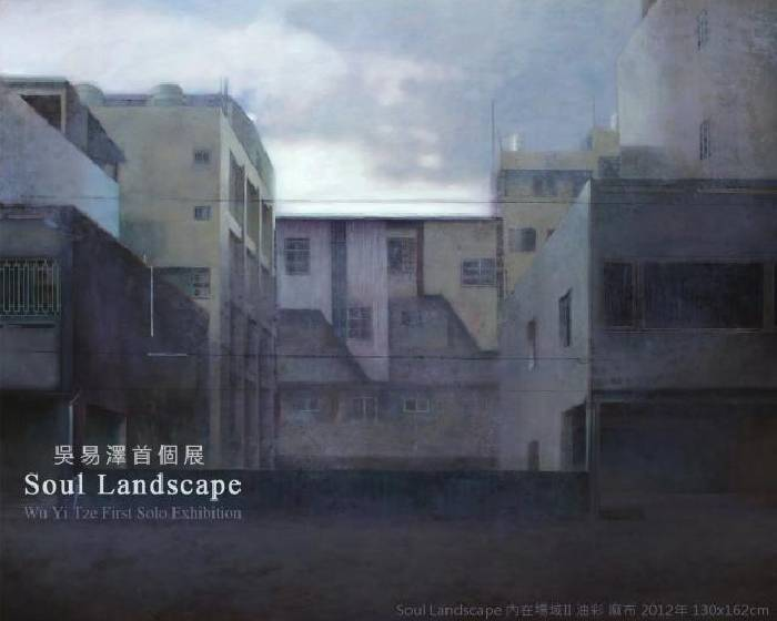 布查國際當代藝術空間【Soul Landscape】吳易澤首個展