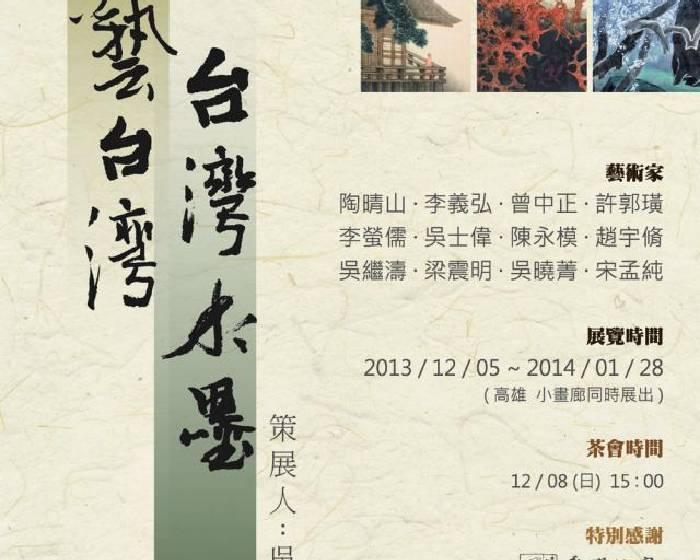 華瀛藝術中心【紙藝臺灣‧臺灣水墨】