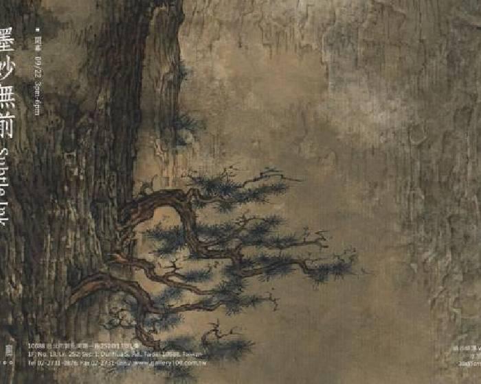 百藝畫廊 【墨妙無前】李津 李華弌聯展