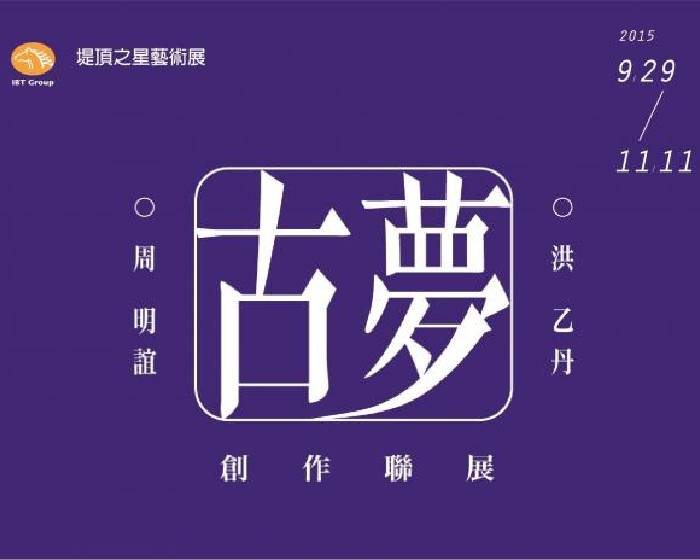 台灣工業銀行教育基金會【古夢】創作聯展
