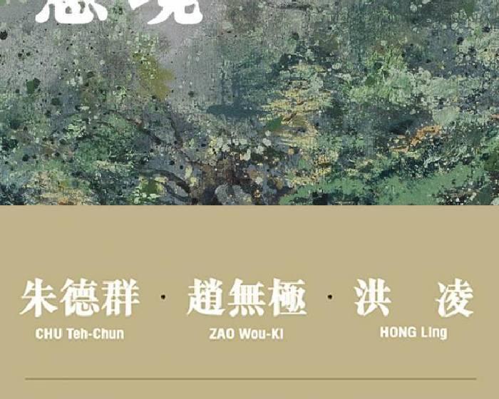 索卡藝術 【山水意境】朱德群、趙無極、洪凌