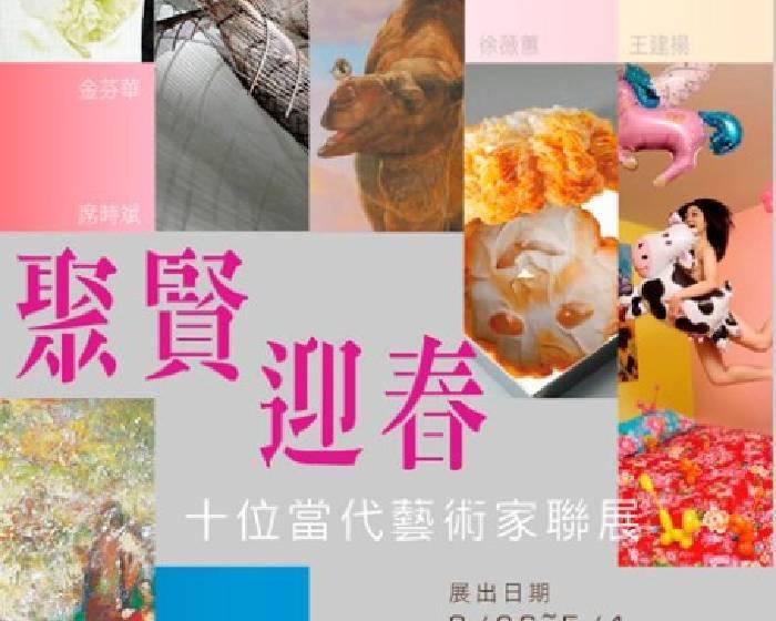 尊彩藝術中心:【聚賢迎春】十位當代藝術家聯展