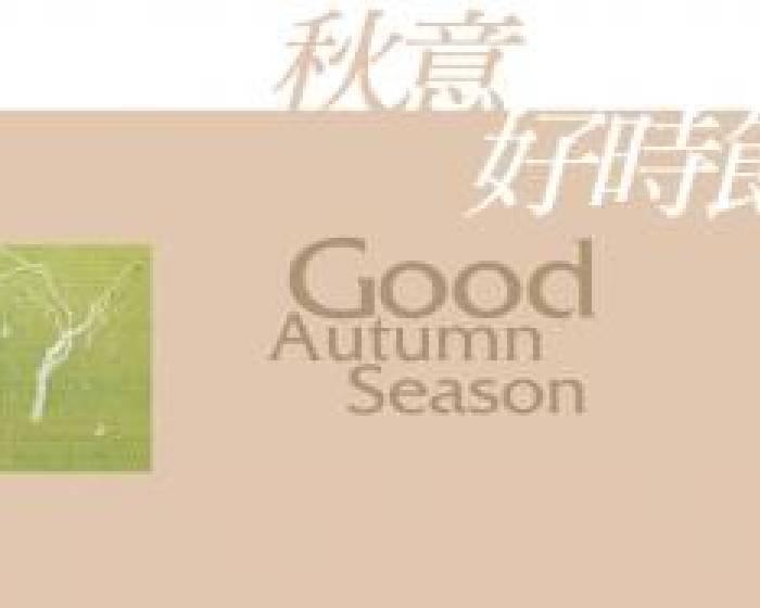 尊彩藝術中心【秋意好時節】Good Autumn Season
