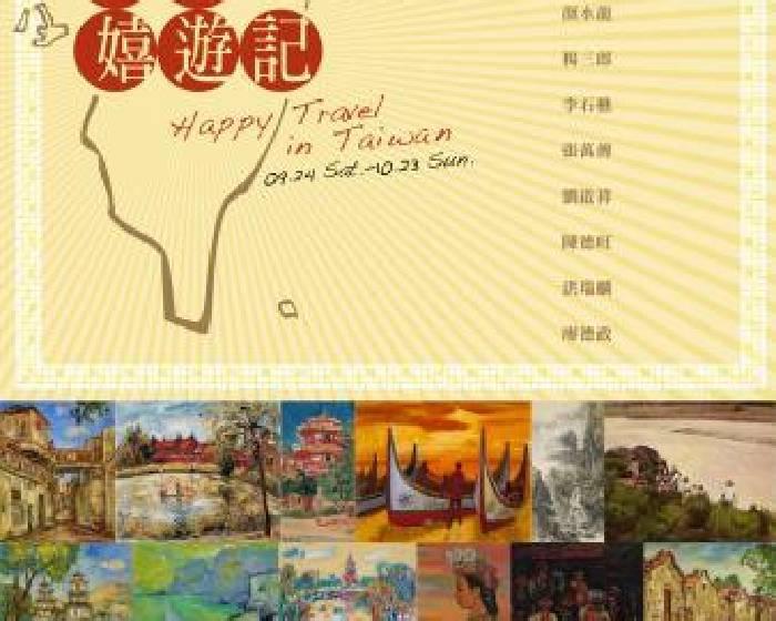 尊彩藝術中心【台灣嬉遊記 】12位台灣前輩畫家的百年旅行圖像