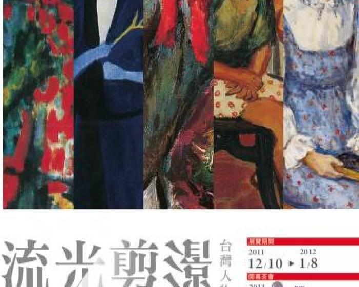 尊彩藝術中心【流光剪影】台灣人物誌