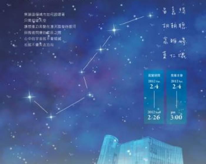 尊彩藝術中心 【如果是小王子】七位新銳藝術家聯展