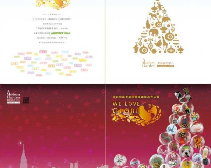 尊彩藝術中心:【We Love Globe 裝飾聖誕樹藝術創作義賣】
