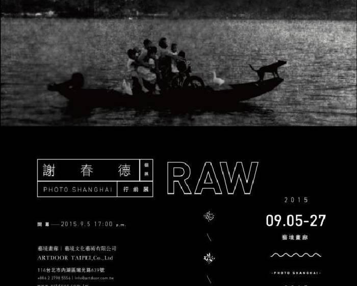 藝境畫廊【RAW-慾望流體】謝春德 個展