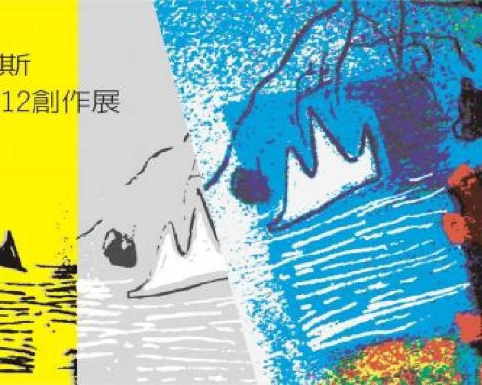 乙皮畫廊【島嶼‧斯】陳品言2012個展