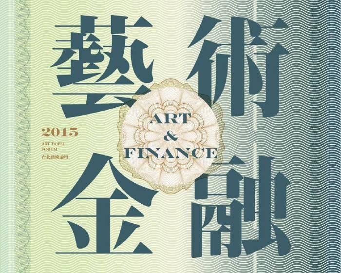 台北藝術論壇【藝術金融 ART&FINANCE】