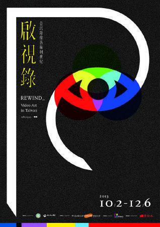 「啟視錄:臺灣錄像藝術創世紀」。圖/關渡美術館提供。