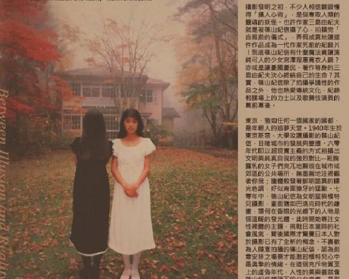 紅野畫廊【虚しさと現実】篠山紀信攝影展 Between Illusion and Reality