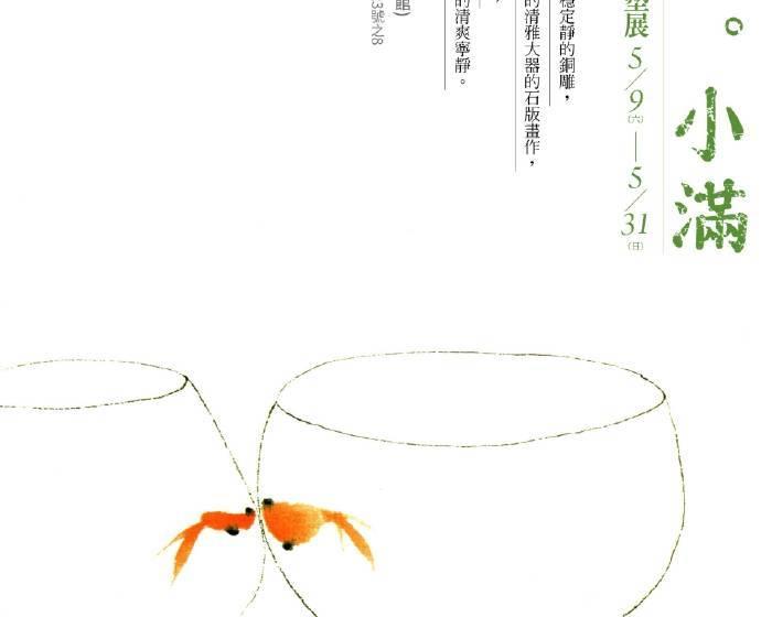 一諾藝術【 立夏。小滿】大師版畫雕塑展