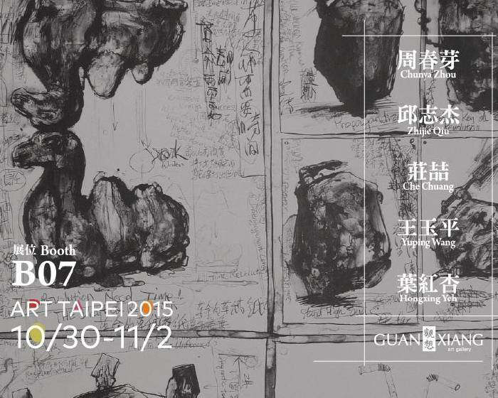 觀想藝術【台北國際藝術博覽會 ART TAIPEI 2015】