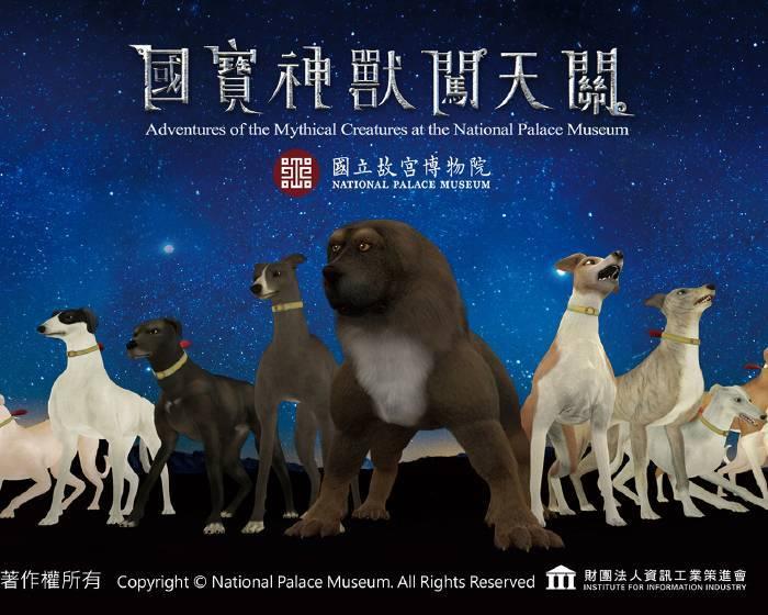 國立故宮博物院【藝域漫遊】郎世寧新媒體藝術展