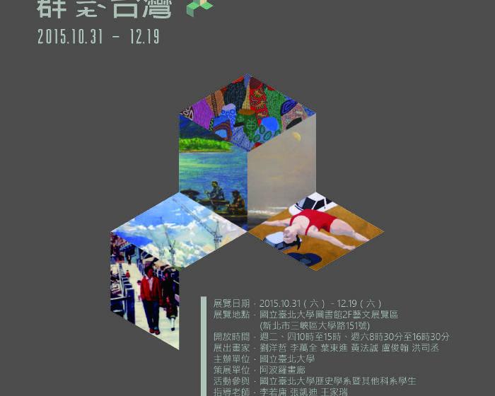 阿波羅畫廊【群ㄒㄧㄤˋ台灣】國立台北大學 x 阿波羅畫廊聯合策展計畫