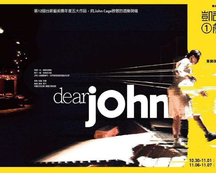 動見体【動見体《凱吉一歲》Dear John】2015重裝改噪版
