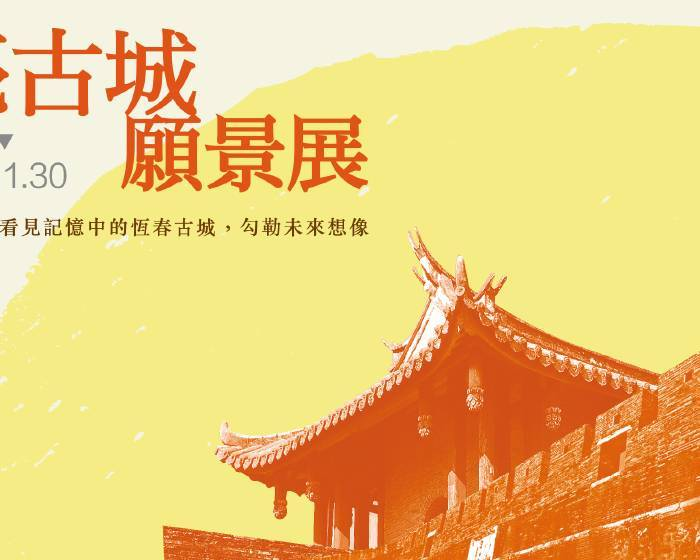 財團法人中強光電文化藝術基金會【感光恆春  點亮古城願景展】