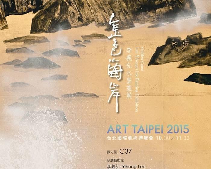 羲之堂【2015台北國際藝術博覽會】展位 C37