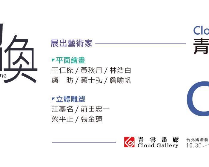 青雲畫廊【台北國際藝術博覽會│展位C15】