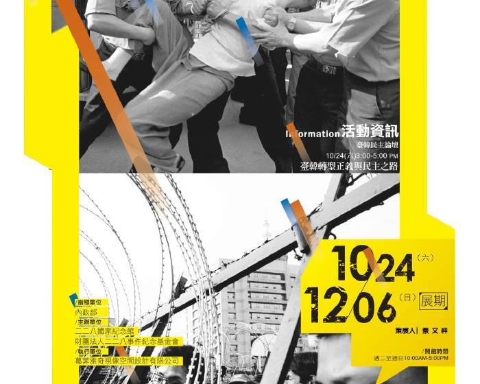 二二八國家紀念館【民主的光與影】臺韓前進民主之路人權影像展