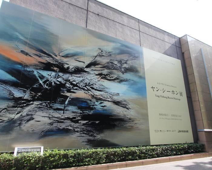上野之森美術館【永恆的當下】楊識宏近作展