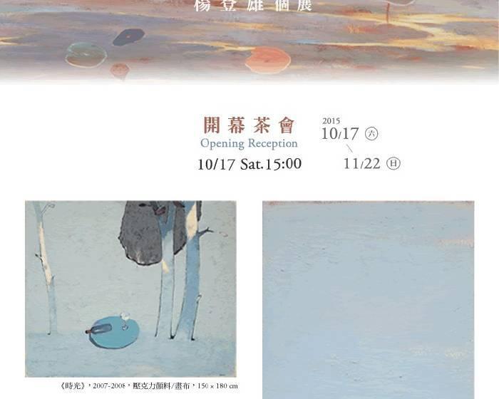現代畫廊【如是觀】楊登雄個展