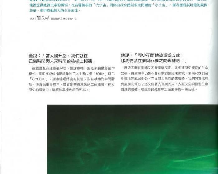 【藝術收藏+設計雜誌】謝春德 報導