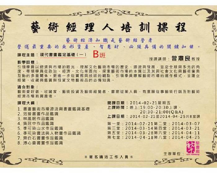【藝術經理人培訓課程】第二主題「現代書畫鑑定基礎〈一〉」B班 開放報名