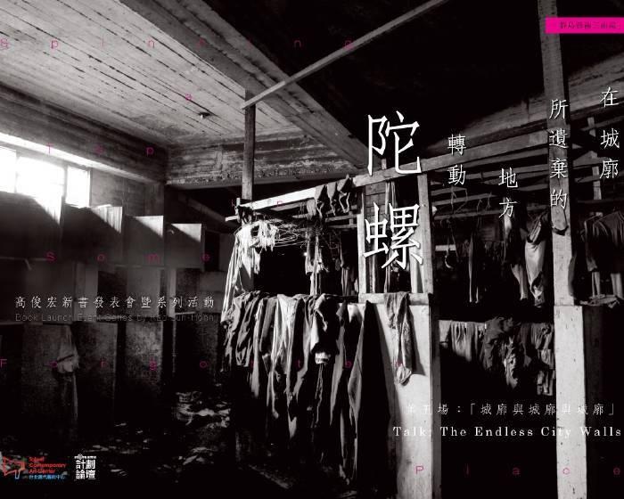 台北當代藝術中心【城廓與城廓與城廓】高俊宏新書發表會