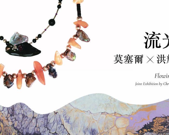 交通大學藝文空間【流光溢彩】莫塞爾╳洪耀雙人展