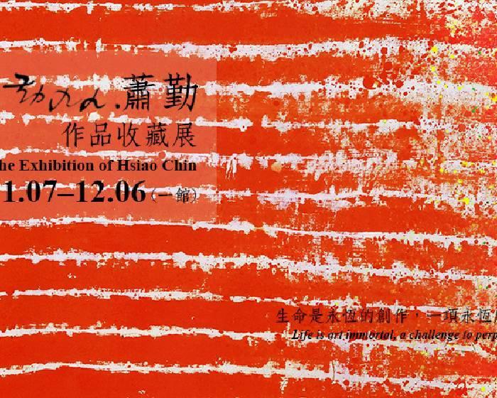 大河美術 River Art【蕭勤作品收藏展】