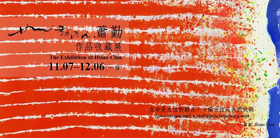 蕭勤作品收藏展 The Exhibition of Hsiao Chin