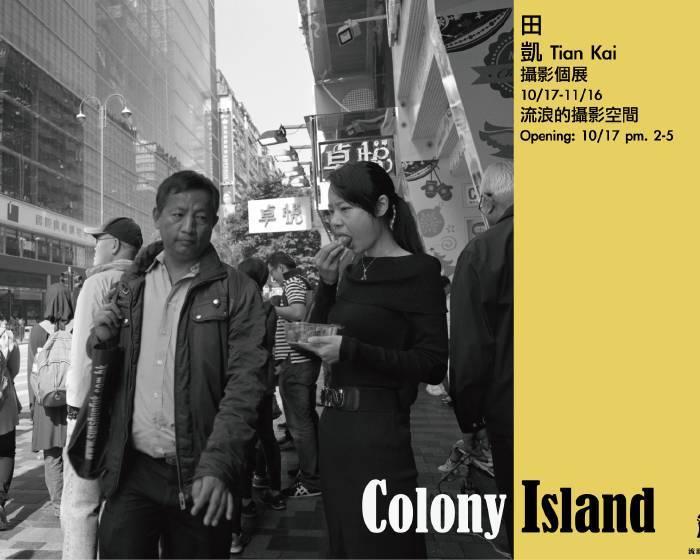 流浪者攝影藝術工作室【Colony Island】田凱攝影個展