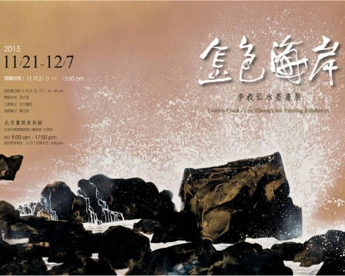 羲之堂【金色海岸】李義弘水墨畫展