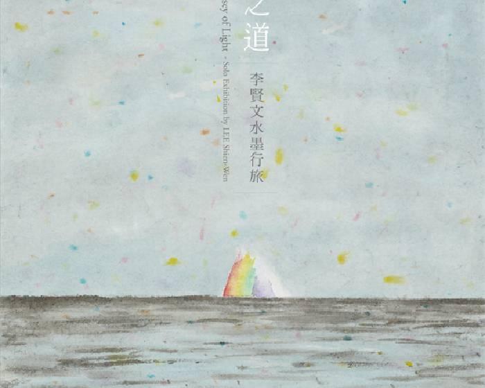 藝境畫廊【光之道】李賢文水墨行旅