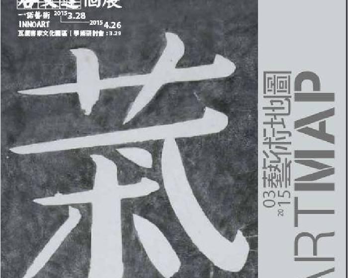 一諾藝術【一諾藝術開館首展】谷文達個展