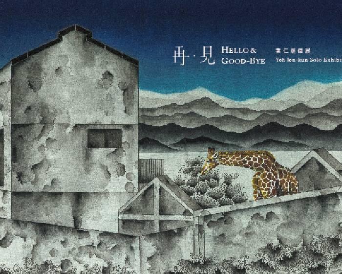 亞洲藝術中心【再.見】葉仁焜個展