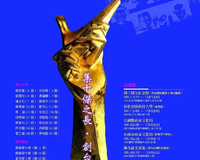 國立國父紀念館【第二屆十大傑出青年】美術創作得主巡迴展