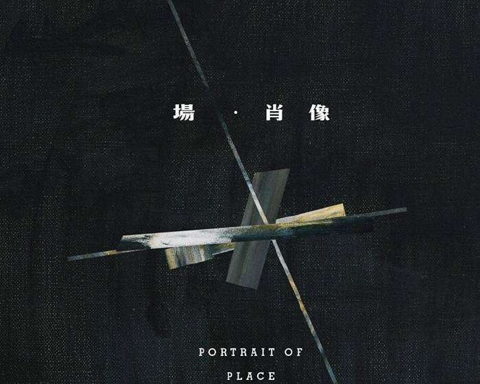 索卡藝術中心【場‧肖像】池田光弘個展