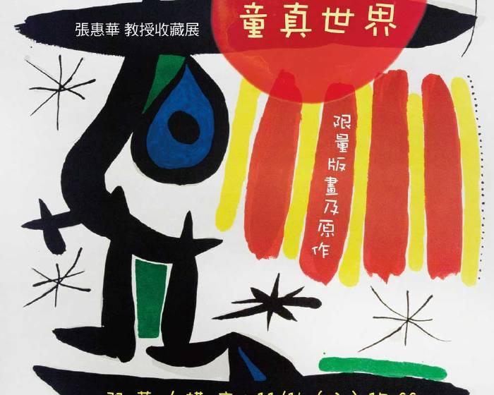 黎畫廊【張惠華教授收藏展—米羅的童真世界】