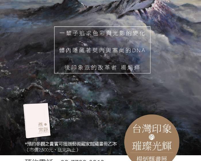 藝術藏家美術館【台灣印象的璀璨光輝】楊炳輝畫展