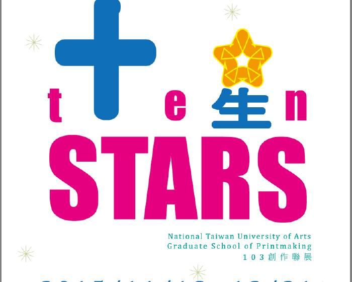 台灣工業銀行教育基金會【台灣工銀堤頂之星藝術展】十星─創作聯展