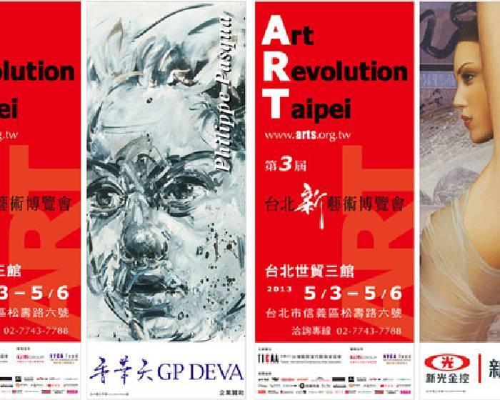 串藝術【2013 第三屆 A.R.T. 台北新藝術博覽會】