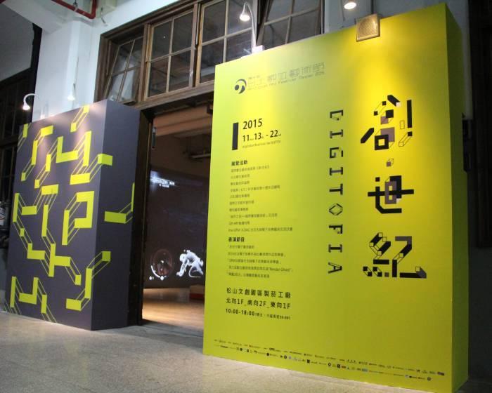藝術社群的創世紀  第十屆台北數位藝術節