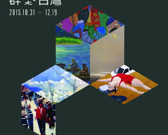 阿波羅畫廊【群ㄒㄧㄤˋ 台灣】NTPU聯合策展